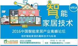2016中国智能家居产业高峰论坛