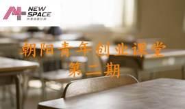 朝阳青年创业课堂 · 第二期
