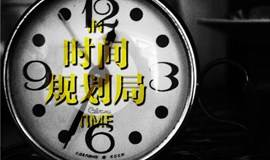 时间规划局