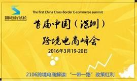 2016首届中国(深圳)跨境电商峰会