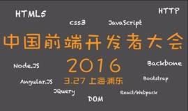 中国前端开发者大会2016