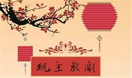 京剧清唱会:明角名嘴唱大戏,正月十五闹元宵