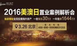 【我要报名】3月26日 北京美澳日置业案例解析会