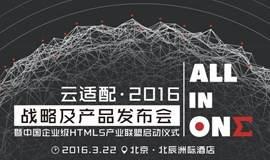 云适配战略及产品发布会暨中国企业级HTML5产业联盟筹备启动仪式