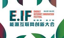 E.IF能源互联网创新大会