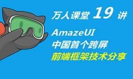 报名3月5场前端在线分享   第一场 AmazeUI前端框架技术分享