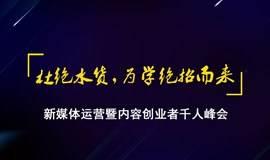 新媒体运营暨内容创业者千人峰会-i+研习社