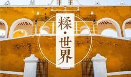 【稻草人旅行时光】2015我浪过——糅﹒世界