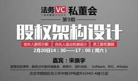 法务VC第9期私董会:合伙人股权分配、退出机制设计与股权激励