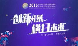 2016中国移动互联网创新趋势峰会暨第七届中国手机应用开发者大会(CMIS)