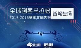 """2015-2016赛季全球创客马拉松北科大""""智驾""""专场"""