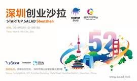 3月11-13日 深圳创业沙拉(Startup Salad SZ): NEW YEAR, NEW CHANGE! ----52个小时启动你的创业项目!