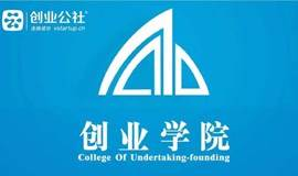 阿里云创业学院