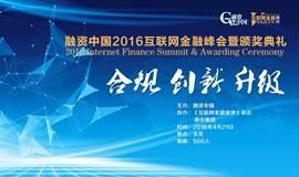 融资中国2016互联网金融峰会——合规 • 创新 • 升级