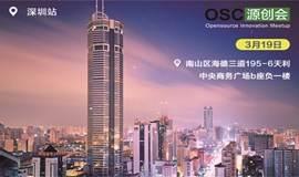 【深圳】OSC源创会第44期 开发者技术盛会