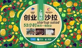 上海创业沙拉(Startup Salad SH): 52个小时启动你的创业项目!