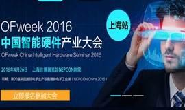 2016中国智能硬件产业大会