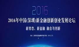 2016中国(深圳)新金融创新创业发展论坛,3.25相约深圳!