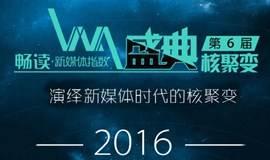 2016.第六届畅读·新媒体指数盛典
