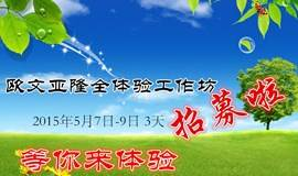 3天体验团体的力量——欧文亚隆全体验北京工作坊