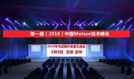 第一届(2016)中国Meteor技术峰会