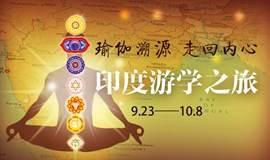 """2016年印度游学之旅 ——""""瑜伽溯源 走回内心"""""""
