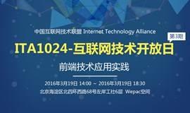 ITA1024互联网技术开放日第三期:前端技术应用实践
