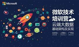 微软技术培训营:云端大数据基础架构及实现——上海站
