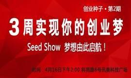 第二期创业种子●Seed Show,梦想由此启航!