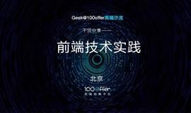 Geek@100offer:干货分享——前端技术实践