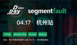 SegmentFault D-Day:杭州站