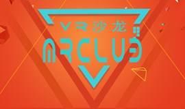 MRClub丶VR专场沙龙