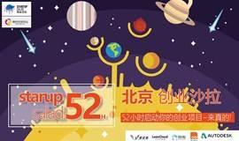 北京创业沙拉(Startup Salad): 52小时启动你的创业项目!