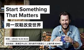 SocialBeta ×  Toms 分享会《Start Something That Matters, 用一双鞋改变世界》