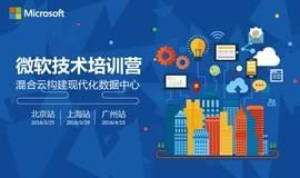 微软技术培训营:混合云构建现代化数据中心——广州站