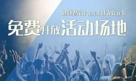 健康智谷HealthWork免费开放活动场地,招募医疗健康行业相关活动