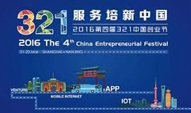 第四届321中国创业节