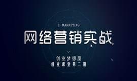 【创业课堂】网络营销实战课