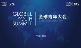 GYL创业营&全球青年大会(Youth Entrepreneur Camp & Global Youth Summit 2016)