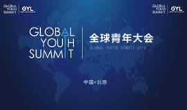 GYL创业营&全球青年大会(Youth Entrepreneur Camp & Global Youth Summit 2016)