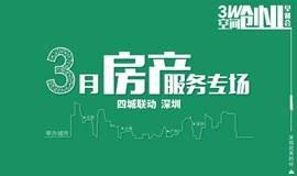 3W空间创业早餐会 | 房产服务专场 四城联动【深圳 专场】