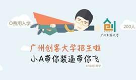 0费用入学!0负担学习!广州创客大学4月10日首期班正式开学!火热招生~