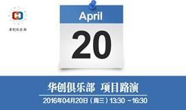 华创俱乐部(上海)项目路演(4月20日)报名通知