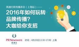 美通社新传播茶会(上海站)——2016年如何玩转品牌传播?大咖给你支招