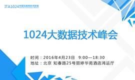 【互联网技术联盟】1024大数据技术峰会