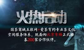 【爱茶有约】北京●限200家合作伙伴招募