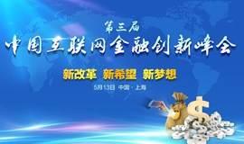 2016第三届中国互联网金融创新大会