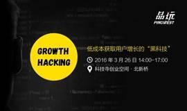 "Growth Hacking:低成本获取用户增长的""黑科技"""
