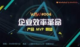 W&Workshop No.4-企业效率革命:产品、精益、MVP