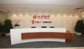 北京银行中关村小巨人创客中心 免费场地等你来
